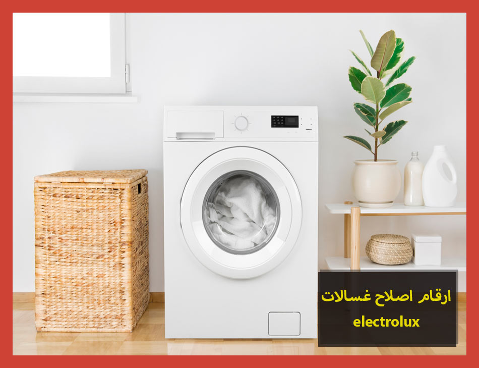 ارقام اصلاح غسالات electrolux | Electrolux Maintenance Center
